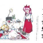 Touhou 5 Mystic Square [PC-98]