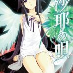Saya no Uta [PC]