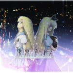Tokyo Alice [PC]