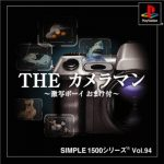 Simple 1500 Series Vol.94 The Cameraman [PS1]