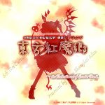 Touhou 6 The Embodiment of Scarlet Devil [PC]